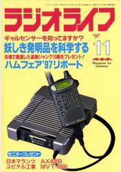 ラジオライフ1997年11月号
