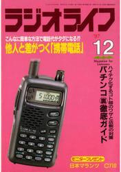 ラジオライフ1997年12月号