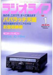 ラジオライフ1998年1月号