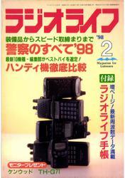 ラジオライフ1998年2月号