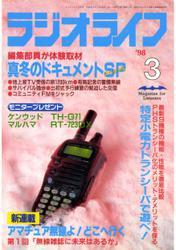 ラジオライフ1998年3月号