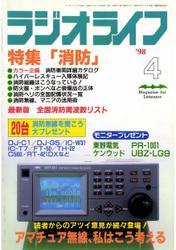 ラジオライフ1998年4月号