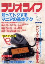 ラジオライフ1998年5月号