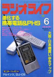 ラジオライフ1998年6月号