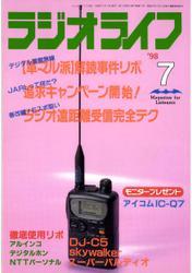 ラジオライフ1998年7月号