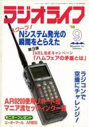 ラジオライフ1998年9月号