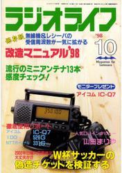 ラジオライフ1998年10月号