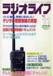 ラジオライフ1998年11月号