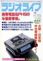 ラジオライフ1998年12月号