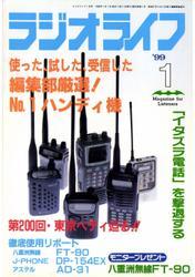 ラジオライフ1999年1月号