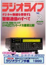 ラジオライフ1999年2月号