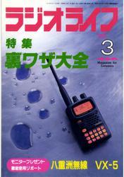 ラジオライフ1999年3月号