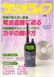 ラジオライフ1999年4月号