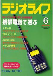 ラジオライフ1999年6月号