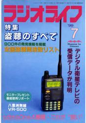 ラジオライフ1999年7月号