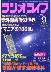 ラジオライフ1999年9月号