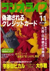 ラジオライフ1999年11月号