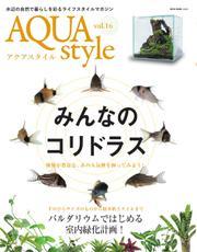 Aqua Style(アクアスタイル) (vol.16)