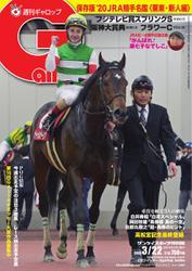 週刊Gallop(ギャロップ) (2020年3月22日号)