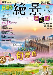 東京から行く!日帰り絶景さんぽ2020-2021