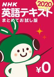 [無料版] NHK英語テキスト まとめてお試し版2020年