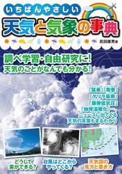 いちばんやさしい天気と気象の事典