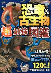 恐竜&古生物 超最強図鑑