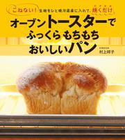 オーブントースターでふっくらもちもちおいしいパン