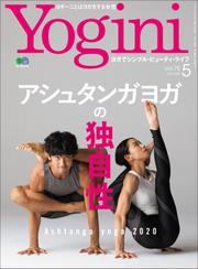 Yogini(ヨギーニ) (2020年5月号 Vol.75)