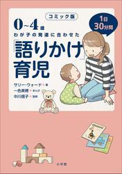 コミック版 「語りかけ」育児~0~4歳 わが子の発達に合わせた 1日30分間~