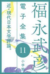 福永武彦電子 全集11 近・現代日本文学評論。