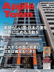 Apple Town No.356(2020年4月号)