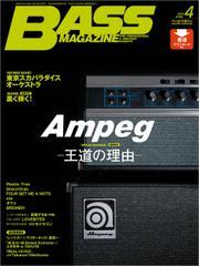 ベース・マガジン 2020年4月号