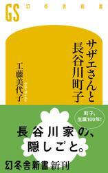 サザエさんと長谷川町子