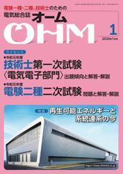 OHM(オーム) (2020年1月号)