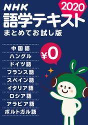 [無料版] NHK語学テキスト まとめてお試し版2020年