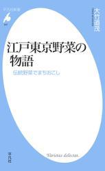 江戸東京野菜の物語