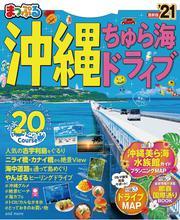 まっぷる 沖縄 ちゅら海 ドライブ'21