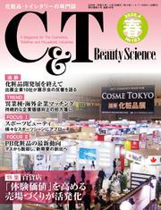 C&T(シーアンドティー) (No.183号)