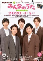 NHK みんなのうた (2020年4月・5月)