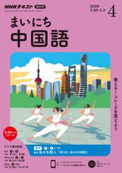 NHKラジオ まいにち中国語 (2020年4月号)