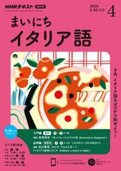 NHKラジオ まいにちイタリア語 (2020年4月号)