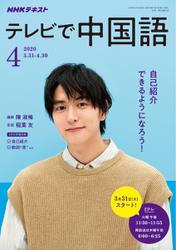 NHKテレビ テレビで中国語 (2020年4月号)