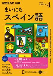 NHKラジオ まいにちスペイン語 (2020年4月号)