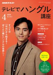 NHKテレビ テレビでハングル講座 (2020年4月号)
