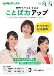 NHK アナウンサーとともに ことば力アップ (2020年4月~9月)