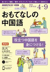NHKラジオ おもてなしの中国語 (2020年4月~9月)
