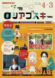 NHKテレビ ロシアゴスキー (2020年度)