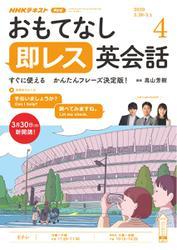 NHKテレビ もっと伝わる! 即レス英会話 (2020年4月号)