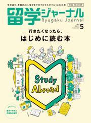 留学ジャーナル (2020年5月号)